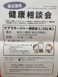 ケアマネージャー相談会